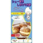 米粉 シュークリーム 生地 ミックス 120g グルテンフリー 小麦不使用