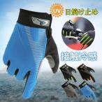 手袋 メンズ 夏用 スポーツ サイクリング 男女兼用 薄手 接触冷感 スマホ対応 UVカット 自動車 紫外線対策 アウトドア 運動 滑り止め お出かけ