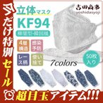 使い捨てマスク KF94 花柄 レース 50枚 立体マスク 女性 柳葉型 不織布マスク 4層構造 使い捨て ウイルス対策 送料無料 防塵 花粉 風邪 飛沫防止