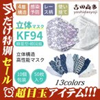 使い捨てマスク レース柄 柳葉型 50枚入 4層構造 10個包装 チェック柄 不織布 曇りにくい 感染予防 飛沫防止 韓国風 女性 立体 オシャレ