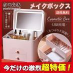メイクボックス コスメボックス 化粧品 鏡付き USB充電 明るさ調整 防塵 防水 大容量 持ち運び 香水 化粧品 スキンケア用品 ジュエリーケース