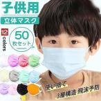 セール 使い捨てマスク 子供用 100枚セット 3層構造 使い捨て 無地 かわいい 花粉 小さめ 小学生 通学 安い 柔らかい キッズサイズ 風邪