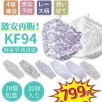 激安再販!使い捨てマスク KF94 レース柄 柳葉型 20枚入 4層構造 10個包装 不織布 曇りにくい 感染予防 飛沫防止 韓国風 女性 立体