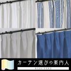 【在庫限り】2級遮光カーテン【ストライプor無地シャンタン調】
