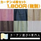 カーテン 4枚セット ネイル 5色 3サイズ