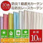 防炎1級遮光カーテンと防炎レースカーテンセット
