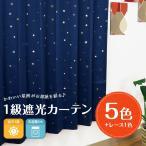 かわいい星柄 遮光カーテン 幅80〜100cm×丈80〜135cm 1級遮光カーテン+レースカーテン オーダーカーテン オーダーカーテン(納期10日程度)