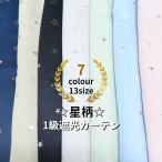 カーテン 星柄 1級遮光カーテン