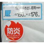 安心の日本製ミラーレースカーテン