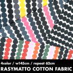 マリメッコ marimekko ファブリック生地 063280 RASYMATTO ラシィマット 10cm単位カット販売