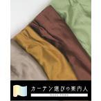 遮光カーテン 遮熱カーテン しなやかなドレープカーテン