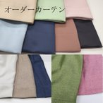 オーダーカーテン 遮光カーテン 幅80〜100cm×丈201〜230cm(納期10日程度)