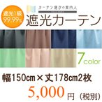 カーテン 1級遮光 遮光カーテン 激安アウトレットカーテン 903 幅150×丈178cm2枚