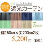 ショッピング激安 カーテン 1級遮光 遮光カーテン 激安アウトレットカーテン 903 幅150×丈200cm2枚