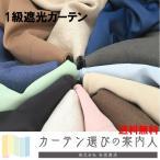 ショッピングカーテン カーテン 遮光 グリーン/ピンク 1級遮光カーテン 2枚組 丈直しOK(有料) 送料無料