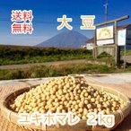【送料無料】 大豆  北海道産 大豆  ≪ ユキホマレ 2 kg ≫   ≪ 農家直送 ≫  ようてい山麓  ルスツ産  大豆