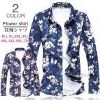 花柄シャツ メンズ カジュアルシャツ 和柄 総柄 長袖シャツ 花柄シャツ ワイシャツ 大きいサイズ 秋物