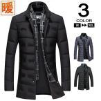 ダウンコート ダウンジャケット メンズ ビジネスコート 厚手 ダウン 高品質 紳士服 暖かいジャケット 秋冬 40代 50代 ビジネス