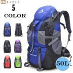 登山リュック 旅行バッグ リュック 大容量 バッグパック メンズ リュックサック 大容量 50L アウトドア 軽量 登山 防災 多機能 旅行