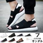 サンダル メンズ スポーツサンダル コンフォートサンダル ストラップサンダル 厚底サンダル シューズ 厚底 靴