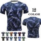 コンプレッションウェア コンプレッションインナー トレーニングウェア tシャツ メンズ 半袖 スポーツウェア スポーツシャツ 夏