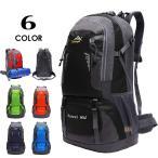 バックパック 大容量 リュック 60L 登山リュック 旅行バッグ 防災リュック アウトドア バック 軽量 登山 男女兼用