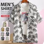 アロハシャツ メンズ シャツ 花柄シャツ トップス カジュアルシャツ 開襟シャツ 半袖シャツ 夏 夏服