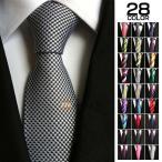 ネクタイ メンズ ビジネス レギュラーネクタイ フォーマル 結婚式 紳士用 ストライプ柄 選べる28柄 メンズファッション
