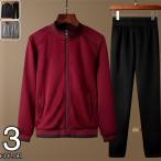 上下セット ジャージ メンズ 上下 スウェット ランニングウェア 裏起毛 秋冬 暖かい 40代 50代 ファッション
