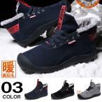 ムートンブーツ メンズ スノーブーツ アウトドア 靴 ショートブーツ 裏ボア 裏起毛 ブーツ 撥水 ワークブーツ