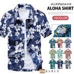 カジュアルシャツ アロハシャツ メンズ 花柄シャツ トップス 薄手 半袖シャツ 開襟シャツ シャツ 涼しい