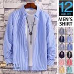 ストライプシャツ メンズ ボタンダウンシャツ カジュアルシャツ スリムシャツ シャツ トップス 春服 メンズシャツ