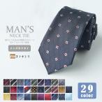 ネクタイ 高級 ナロータイ ストライプ柄 紳士 ねくたい スーツ 6cm カジュアル おしゃれ 卒業式 プレゼント
