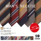 ネクタイ レギュラータイ 高級 メンズ 紳士 ねくたい スーツ ストライプ柄 ビジネス 結婚式 卒業式 入学式 ギフト