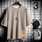 Tシャツ 七分袖 メンズ 夏服 7分袖 トップス メンズファッション クルーネック 夏 サマー シンプル