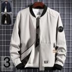 スタジャン メンズ ジャケット ウインドブレーカー ジャンパー アウター フルジップ 2020 春服 秋服 おしゃれ