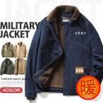 ミリタリージャケット メンズ N-1 デッキジャケット ボアジャケット 裏起毛 ブルゾン ジャケット 冬服 冬物 あったか