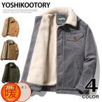 ボアジャケット コーデュロイ ジャケット メンズ 大きいサイズ ゆったり 裏起毛 ブルゾン 冬服 秋冬 40代 50代 60代