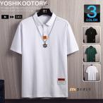 ポロシャツ メンズ 40代 50代 半袖ポロシャツ ゴルフシャツ ロゴ トップス Poloシャツ 夏 通勤 スリム 父の日 2021