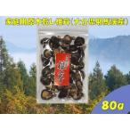 家庭用大分県産原木乾し椎茸80g