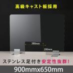 ステンレス足付き 透明アクリルパーテーション W900*H650mm 窓付きW300*H200mm  飛沫防止 組立式  (apc-s9065-m30)