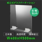 4月中旬予約販売 日本製 お得な6枚セット ウイルス対策 透明 アクリルパーテーション W400mm×H500mm パーテーション アクリル板 仕切り板 衝立dptx-4050-6set