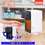 あすつく 加湿機能付き セラミックファンヒーター 電気ヒーター セラミックヒーター 超音波加湿器 電気ストーブ 首振り 暖房器具 1年保証 xr-d231