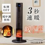 限定特価 暖炉型ファンヒーター 電気ストーブ 電気ヒーター セラミックヒーター 足元 電気式暖炉 即暖 リモコン付き ライト付き  XR-D860