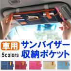 サンバイザー用ポケット 車用サンバイザーポケット 携帯電話・サングラス・カード等など何でも収納できる