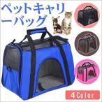 ペットキャリーバッグ ペットバッグ ボストンバッグ 2way ポータブルバッグ 犬 猫 ペット用 5〜10kgまでのペットに適用 宅配便のみ