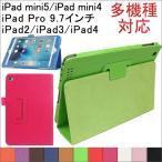 ショッピングiPad2 iPad2/iPad3/iPad4/iPad mini4 iPad Pro 9.7インチ ケースカバー PUレザーケースカバー smart cover対応 ゆうパケット送料無料 週末セール