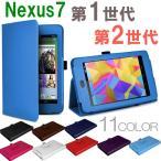 Google Nexus 7 第1世代 (2012モデル)  第2世代(2013モデル)   PUレザーケース カバー