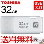 USBメモリ32GB 東芝 TOSHIBA USB3.0 海外パッケージ品