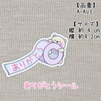 【A-KU3 ありがとうシール 110枚】テープとくま ★Yahooショップ限定商品★